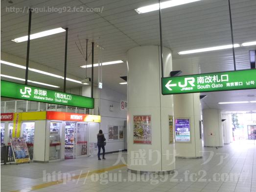 赤羽駅改札内ナポリの旋風でメガ盛りナポリタン006