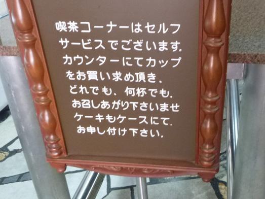 神田淡路町近江屋洋菓子店おかわり自由な喫茶コーナー009