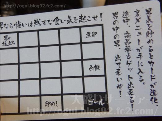 男気らーめん俺の海千葉いすみ総本店で全海盛り029