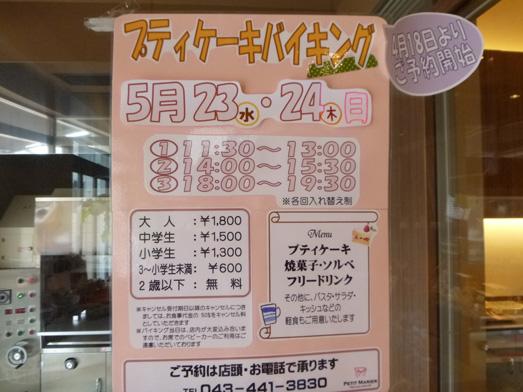 ケーキバイキング幕張スイーツファクトリープティ・マリエ001