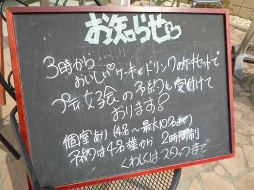 ケーキバイキング幕張スイーツファクトリープティ・マリエ005