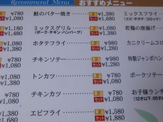 銚子デカ盛りアメリカンレストランプれンティ009