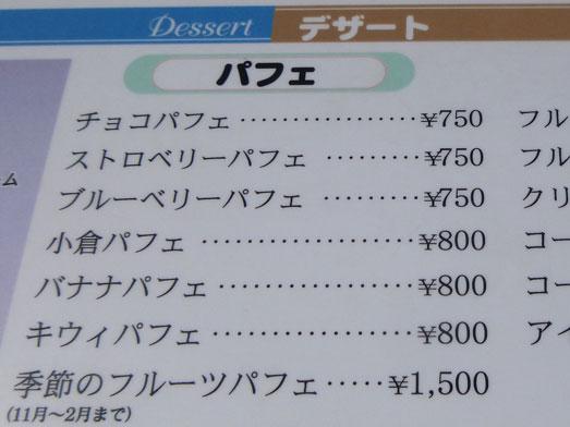 銚子プれンティのデカ盛りチョコパフェ030