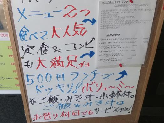 ポチの大食堂神田鍛冶町の定食屋でランチ003