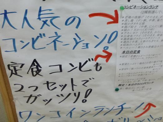 ポチの大食堂神田鍛冶町の定食屋でランチ005