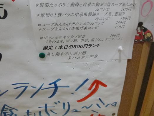 ポチの大食堂神田鍛冶町の定食屋でランチ006