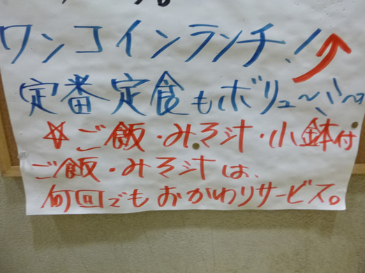 ポチの大食堂神田鍛冶町の定食屋でランチおかわり自由008