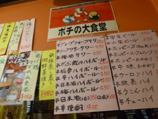 神田鍛冶町「ポチの大食堂」コンビネーションランチ018