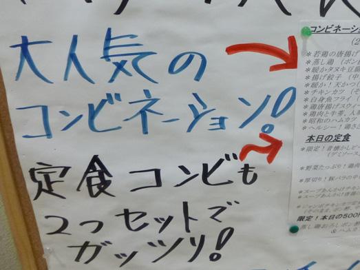 神田鍛冶町「ポチの大食堂」コンビネーションランチ022