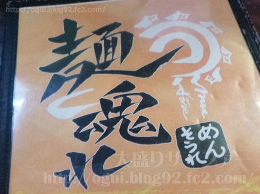 らーめん神月麺3玉増量無料で濃厚味噌つけ麺006