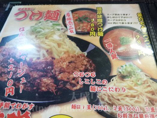 らーめん神月麺3玉増量無料で濃厚味噌つけ麺008