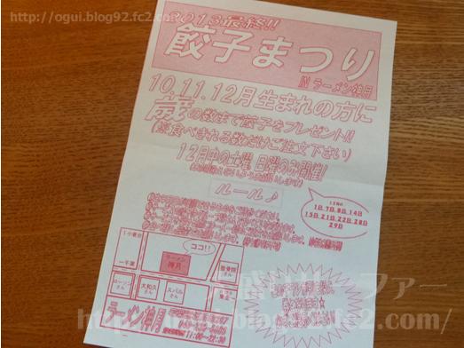 らーめん神月麺3玉増量無料で濃厚味噌つけ麺026