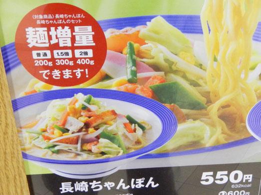 長崎ちゃんぽんリンガーハット麺増量無料001