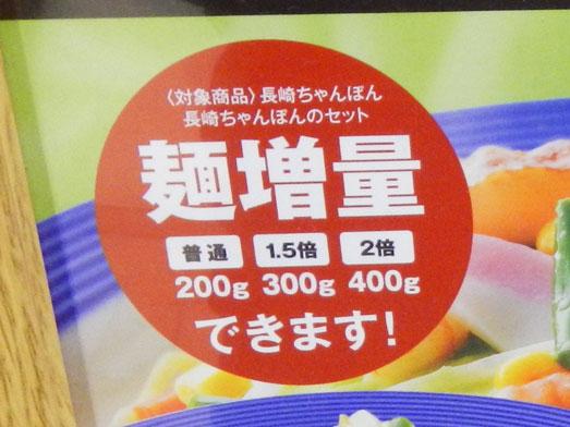 長崎ちゃんぽんリンガーハット麺増量無料002