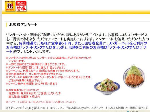 長崎ちゃんぽんリンガーハット麺増量無料007