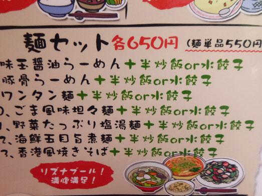 錦糸町龍馬でランチ大盛りおかわり自由009
