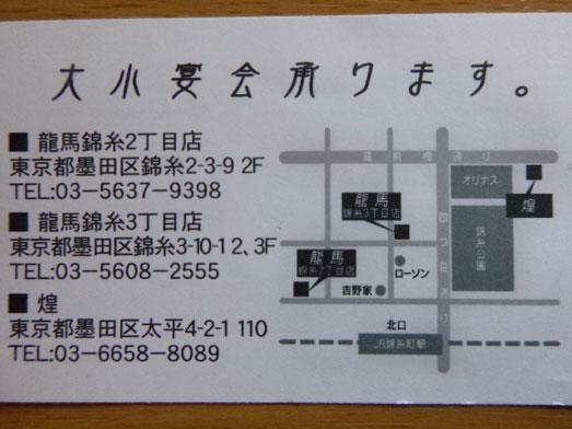 錦糸町龍馬でランチ大盛りおかわり自由026