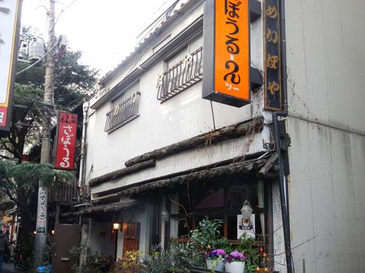 神保町喫茶店さぼうる2でランチメニューナポリタン003