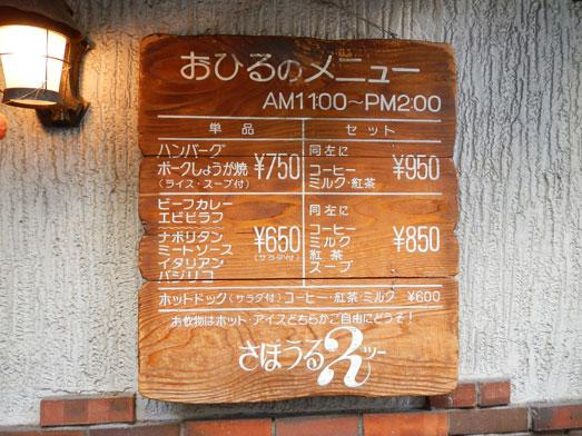 神保町喫茶店さぼうる2でランチメニューナポリタン004