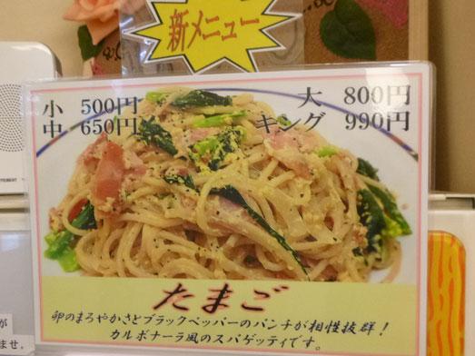 スパゲッティキング盛り022