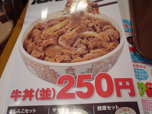 すき家牛丼特盛り値下げキャンペーン001