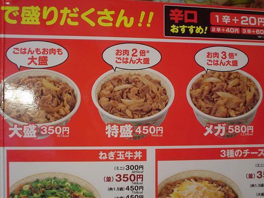 すき家牛丼特盛り値下げキャンペーン002