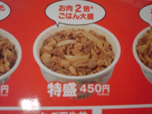 すき家牛丼特盛り値下げキャンペーン003