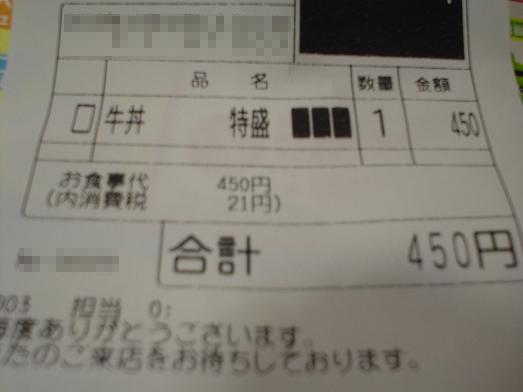 すき家牛丼特盛り値下げキャンペーン009