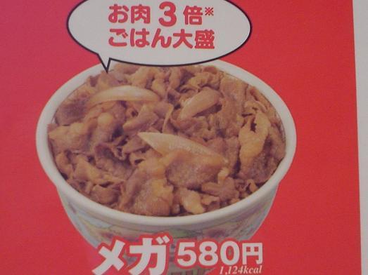 すき家で牛丼メガ盛り値下げキャンペーン011