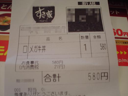 すき家で牛丼メガ盛り値下げキャンペーン019