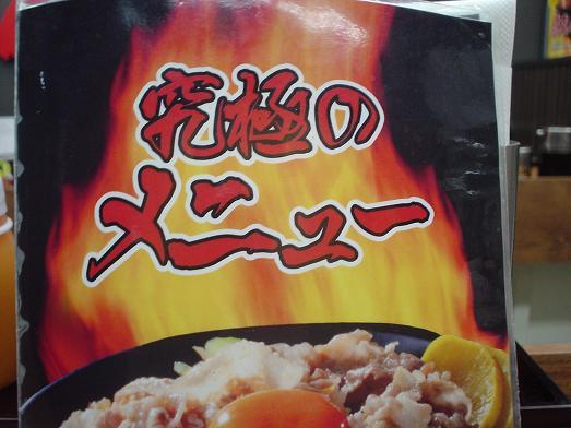 伝説のすた丼屋名物すた丼メニュー001