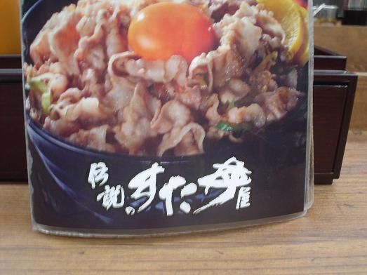 伝説のすた丼屋名物すた丼メニュー002