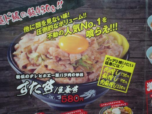 伝説のすた丼屋名物すた丼メニュー003