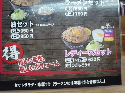伝説のすた丼屋名物すた丼メニュー005