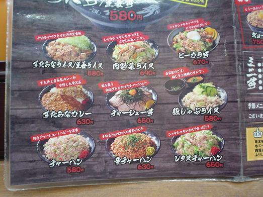 伝説のすた丼屋名物すた丼メニュー006