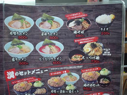 伝説のすた丼屋名物すた丼メニュー007
