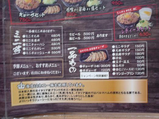 伝説のすた丼屋名物すた丼メニュー008