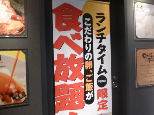 秋葉原卵かけご飯たまごん家Oh!Saka Barランチ001