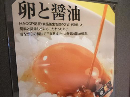 秋葉原卵かけご飯たまごん家Oh!Saka Barランチ002