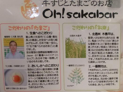 秋葉原卵かけご飯たまごん家Oh!Saka Barランチ004