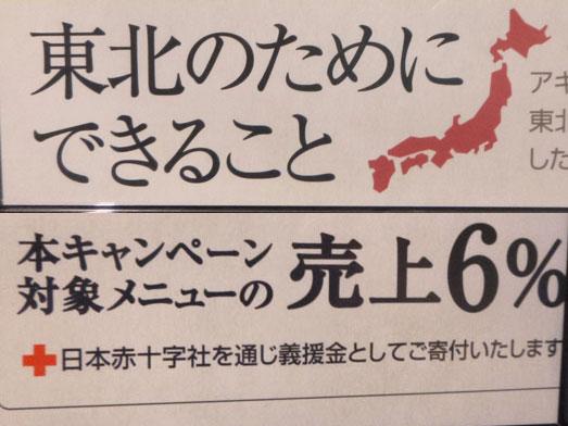 秋葉原UDXレストラン街アキバ・イチの東北復興応援メニュー001