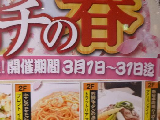 秋葉原UDXレストラン街アキバ・イチの東北復興応援メニュー003