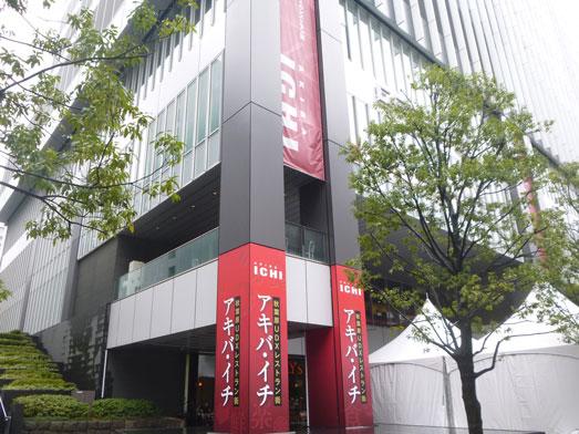 秋葉原UDXレストラン街アキバ・イチの東北復興応援メニュー004