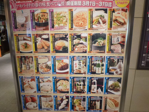秋葉原UDXレストラン街アキバ・イチの東北復興応援メニュー006