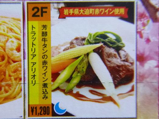 秋葉原UDXレストラン街アキバ・イチの東北復興応援メニュー009