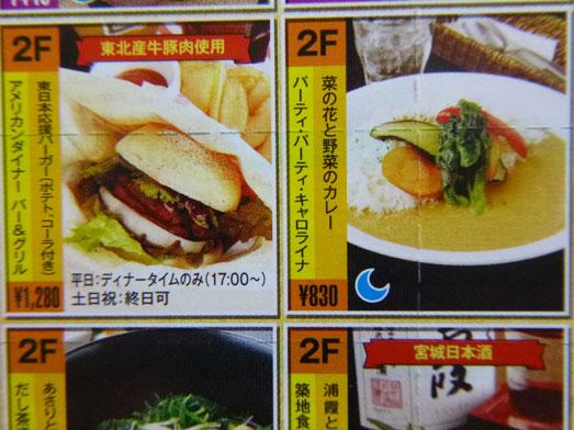 秋葉原UDXレストラン街アキバ・イチの東北復興応援メニュー010