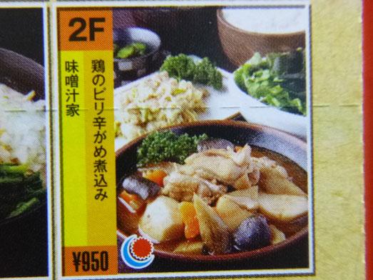 秋葉原UDXレストラン街アキバ・イチの東北復興応援メニュー012