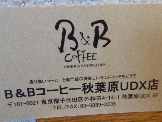 秋葉原UDXレストラン街アキバ・イチの東北復興応援メニュー033