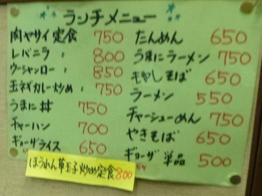 神田神保町徳萬殿のチャーハン大盛り006