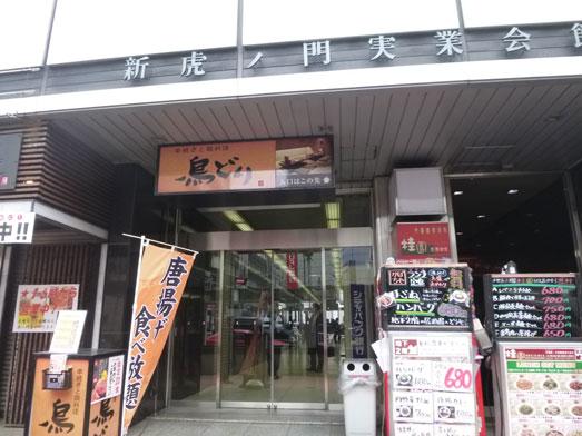 新橋虎ノ門ランチ鶏どりで唐揚げ食べ放題003